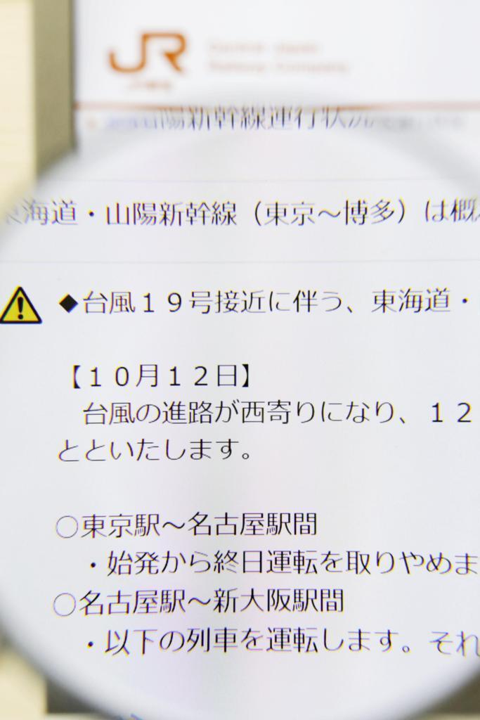 台風19号の影響による新幹線の計画運休を知らせるJR東海のHP画面=11日午前