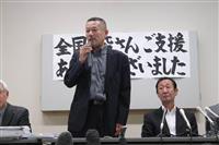 原告側「妥当な決定」 大川小訴訟終結で会見