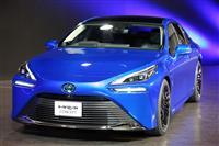 トヨタ、水素エネ普及に「ミライ」2代目来年末発売へ 全面刷新で「買いたい」車目指す