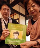 大阪・富田林の女流歌人・石上露子の生涯絵本に 「時代の先覚者」