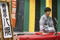 「人前で話す力」を落語で 島根・奥出雲の小学生9人