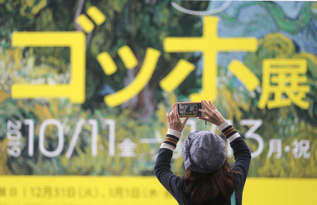 ゴッホ展の巨大掲示=11日午前、東京・上野公園の上野の森美術館(古厩正樹撮影)