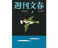 「42年の長きにわたり感謝」 表紙担当の和田誠さん死去で週刊文春