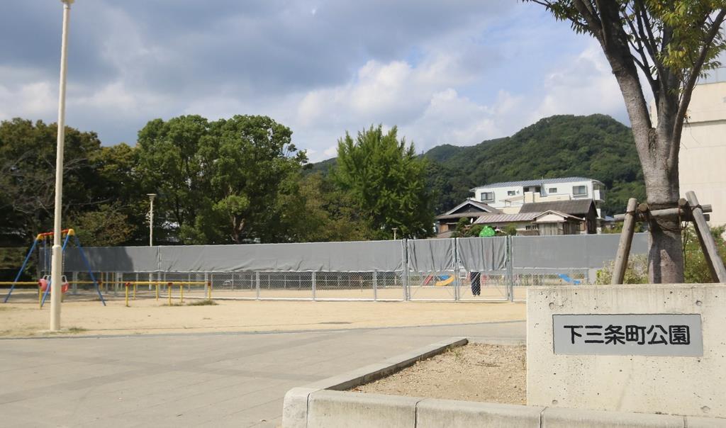 小学校の校庭として利用するため整備される公園。すでに一部が柵で囲われている=神戸市兵庫区