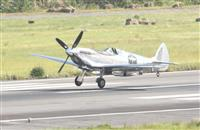 英国の「救国の英雄」スピットファイア戦闘機が名古屋に飛来 特別14日まで公開