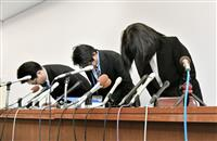 カレー強要動画に別人物 神戸市立小の教諭いじめ
