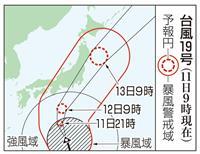 【台風19号】ラグビーW杯のファンゾーン撤去 大阪