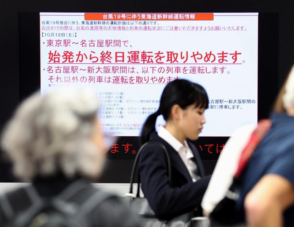 明日上陸する台風19号に備えて、東海道新幹線の計画運休を知らせる電光掲示板=11日午後、JR東京駅(佐藤徳昭撮影)