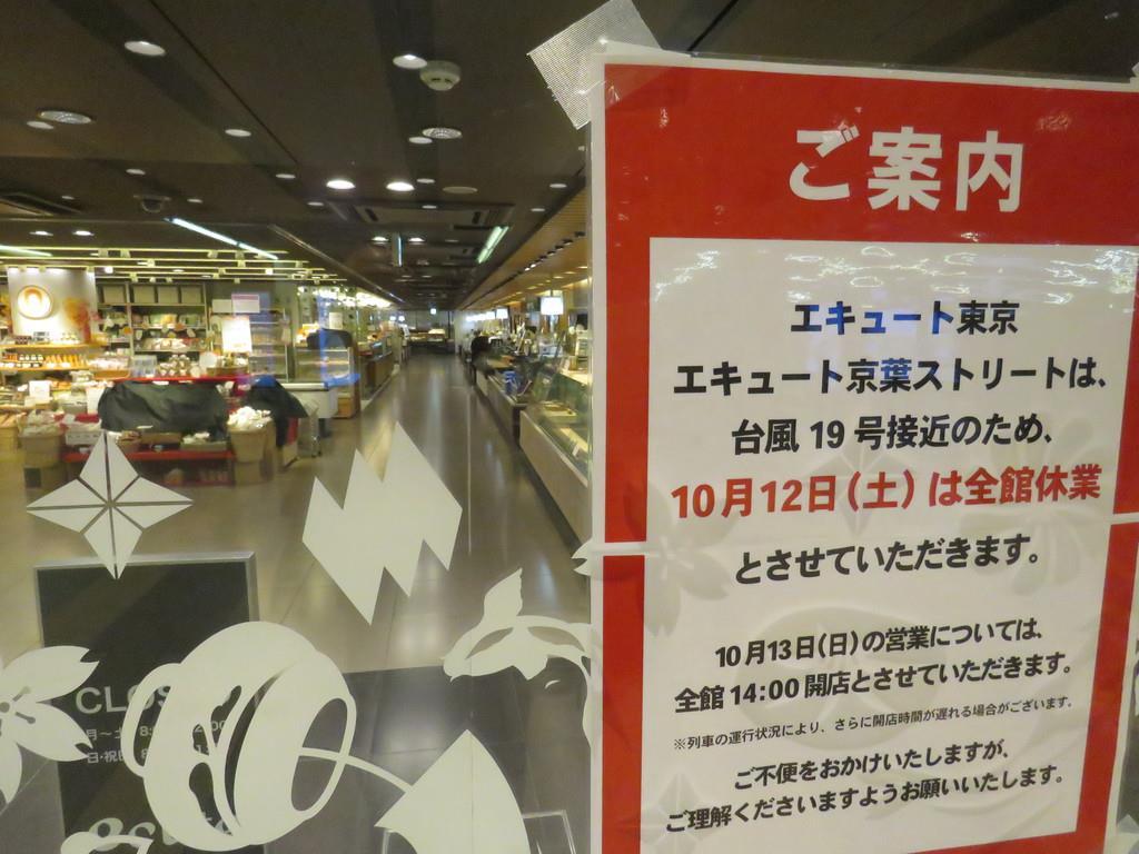 台風19号の影響で全館休業の案内が貼り出されたJR東京駅構内=JR東京駅