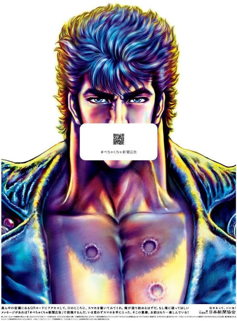 「北斗の拳」の主人公ケンシロウを起用した広告(日本新聞協会提供)