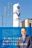 【編集者のおすすめ】『「人をつくり、事業をつくる!」』村田博文著 M&Aノウハウや精神…