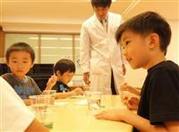 【近ごろ都に流行るもの】「幼児からの科学実験教室」 好奇心伸ばして目指せノーベル賞?!