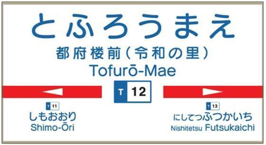 都府楼前駅の副駅名「令和の里」が記載された駅名標のイメージ(西日本鉄道提供)