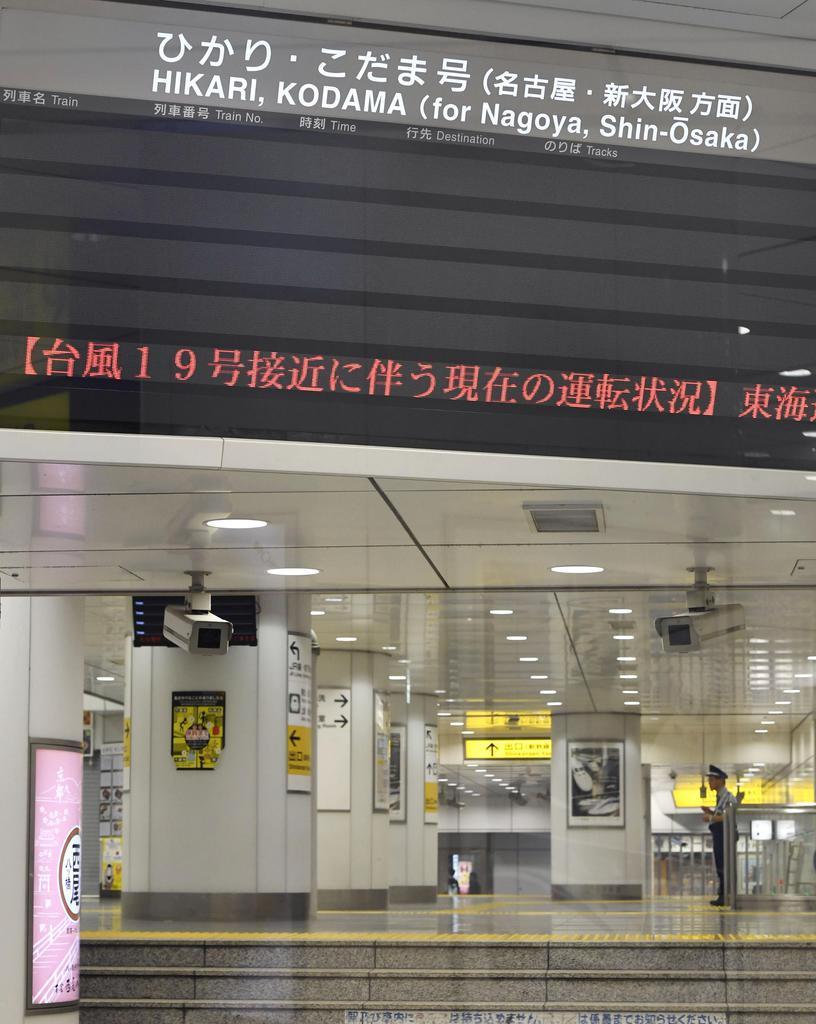 台風19号の影響で東海道新幹線が東京-名古屋間で終日運休となり、表示が消えた電光掲示板=12日午前、JR東京駅
