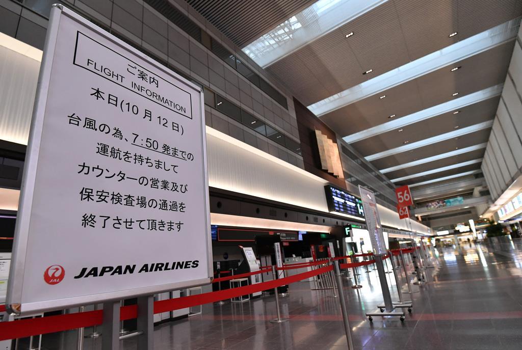 台風19号の影響で大半の便が欠航となり、閑散とする羽田空港国内線の出発ロビー=12日午前、東京都大田区(鴨川一也撮影)