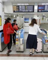 切符求め列、床で眠る人も 新幹線再開、早朝の東京駅