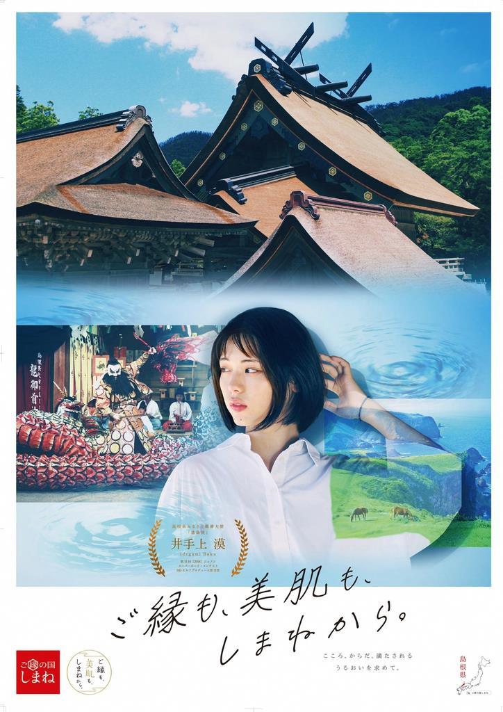 井手上さんを起用し、美肌県をアピールした島根県の観光ポスター