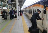 【台風19号】山形新幹線、運行再開 「きょう帰れてよかった」