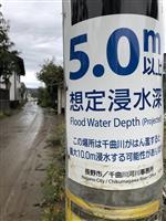 【台風19号】「雨は小降り」でも、消防呼びかけに… 危機一髪の避難劇