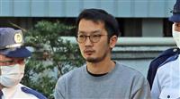 父親に懲役13年 目黒女児虐待死 東京地裁判決