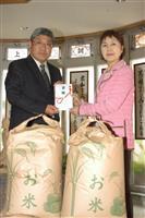 青森キワニスクラブが児童養護施設にコメ寄贈