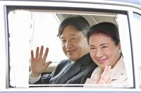 両陛下、台風被害にお見舞いの気持ち 上皇后さまの誕生日行事はお取りやめ