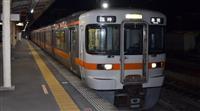 【台風19号】東京へ 甲府-静岡の臨時快速運行開始 中央線寸断で代替