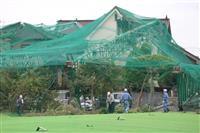 全世帯が鉄柱撤去に同意 千葉・市原のゴルフ練習場 準備作業始まる