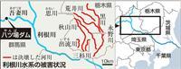 【台風19号】建設凍結で揺れた八ツ場ダム、効果発揮か