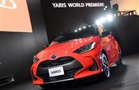【動画】トヨタが主力小型車「ヤリス」発表 「ヴィッツ」廃止し世界で名称統一