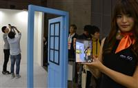 大手電機、最新技術で社会課題解決へ CEATEC