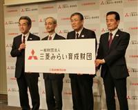 三菱グループが新財団 若い人材育成、10年で100億円