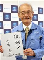 【ノーベル賞】吉野さん「賞金を地球環境問題の研究者に」