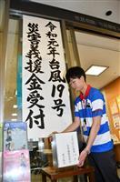 大阪・東大阪市が台風19号被災地への義援金募金箱設置
