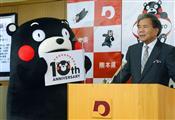 くまモン10周年でロゴ発表 熊本県「感謝込めて」