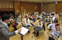 京アニ ファンら結成の管弦楽団、ハルヒの言葉を胸に献奏 26日に大阪・豊中で