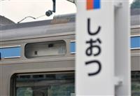 列車の方向幕盗まれる 台風19号で運休中 山梨