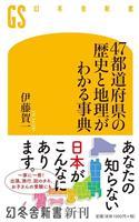【気になる!】新書 『47都道府県の歴史と地理がわかる事典』
