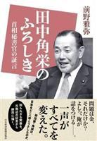 【書評】『田中角栄のふろしき 首相秘書官の証言』前野雅弥著