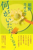 【書評】『何が「いただく」ぢゃ!』姫野カオルコ著 膝を打つ「食」の楽しみ