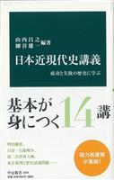 【書評】『日本近現代史講義 成功と失敗の歴史に学ぶ』山内昌之、細谷雄一編著 最新研究で…