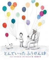 【児童書】『とんでいったふうせんは』 記憶という風船失っても…