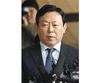 韓国ロッテ会長の有罪確定 前大統領への贈賄罪 韓国最高裁、2審判決を支持