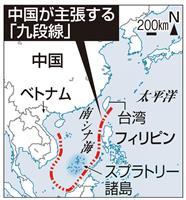 米中合作アニメの劇中に「九段線」入りの地図 ベトナムやフィリピンが反発