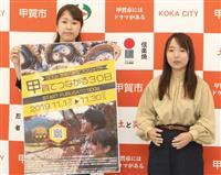 学生の地域PR後押し 甲賀市、ふるさと納税募る