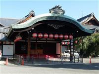 祇園甲部歌舞練場を耐震改修 令和4年「都をどり」で披露目指す 京都