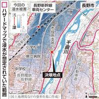 【台風19号】ハザードマップどう生かす 適切避難へ防災情報組み合わせ