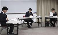 「予断を排して原因解明努める」 神戸教諭いじめで調査委初会合