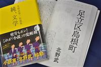 ビートたけしさん、「北野武」で純文学デビュー