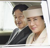 両陛下、上皇ご夫妻にごあいさつ